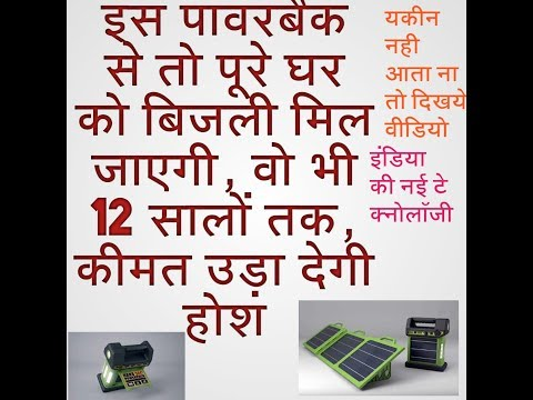 "HANS 300 powerpack""for home light""power bank for home electricity Hindi # Billions in Change India"