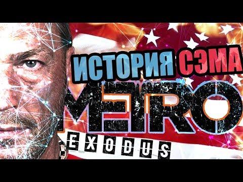 """▼Сюжет DLC """"История Сэма"""" Metro Exodus"""