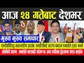 Nepali News🔴 Oli's stand: Parliament will not function until 14 UML cadres are present