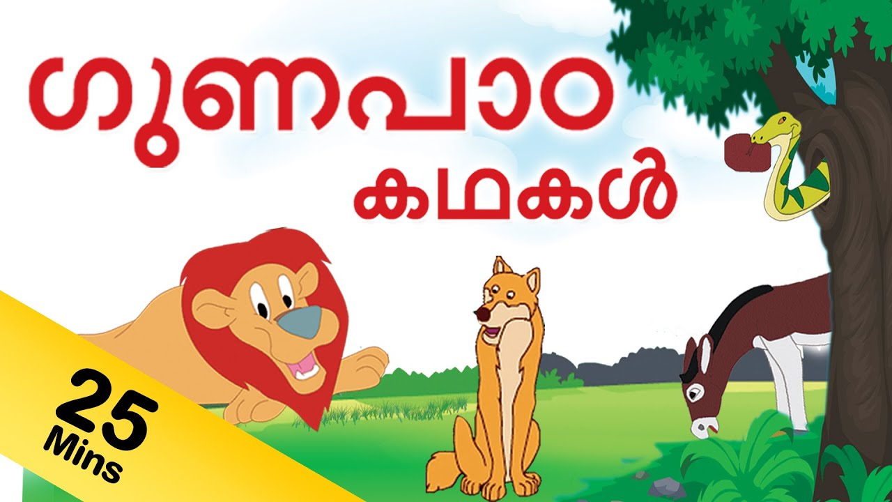 Moral Stories In Malayalam - Youtube-3922