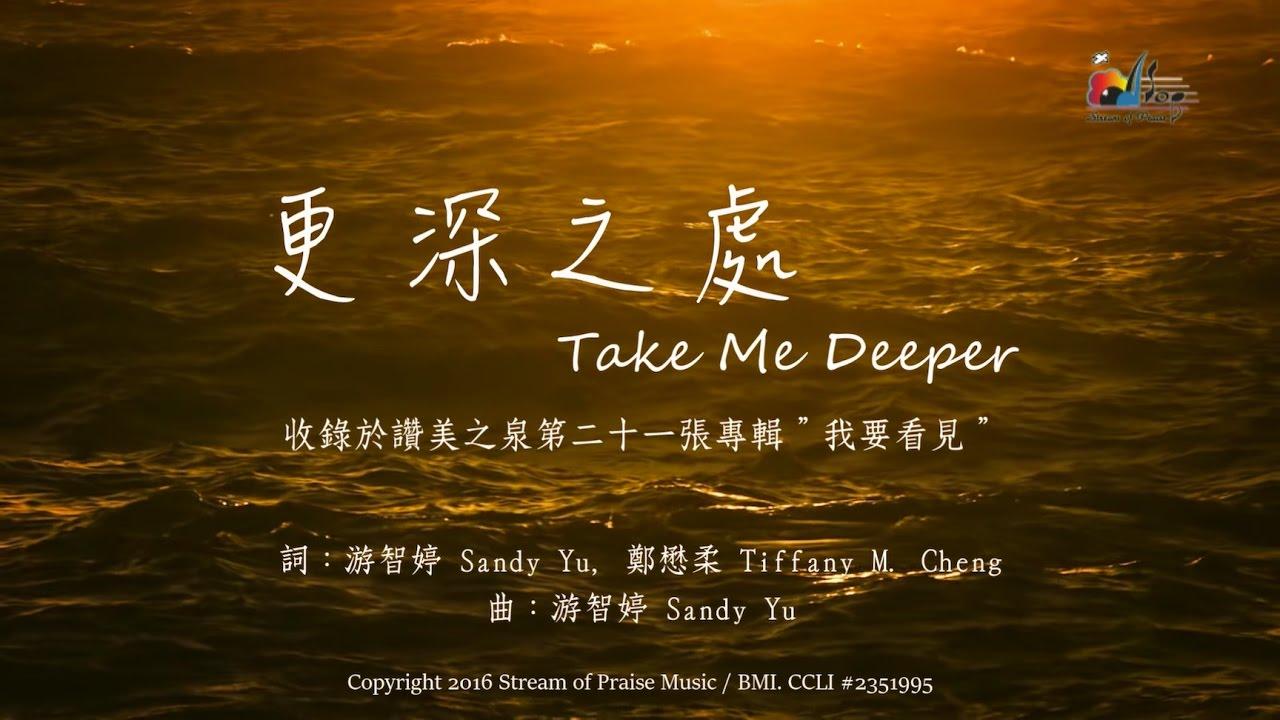 更深之處 Take Me Deeper 敬拜MV - 讚美之泉敬拜讚美專輯(21) 我要看見