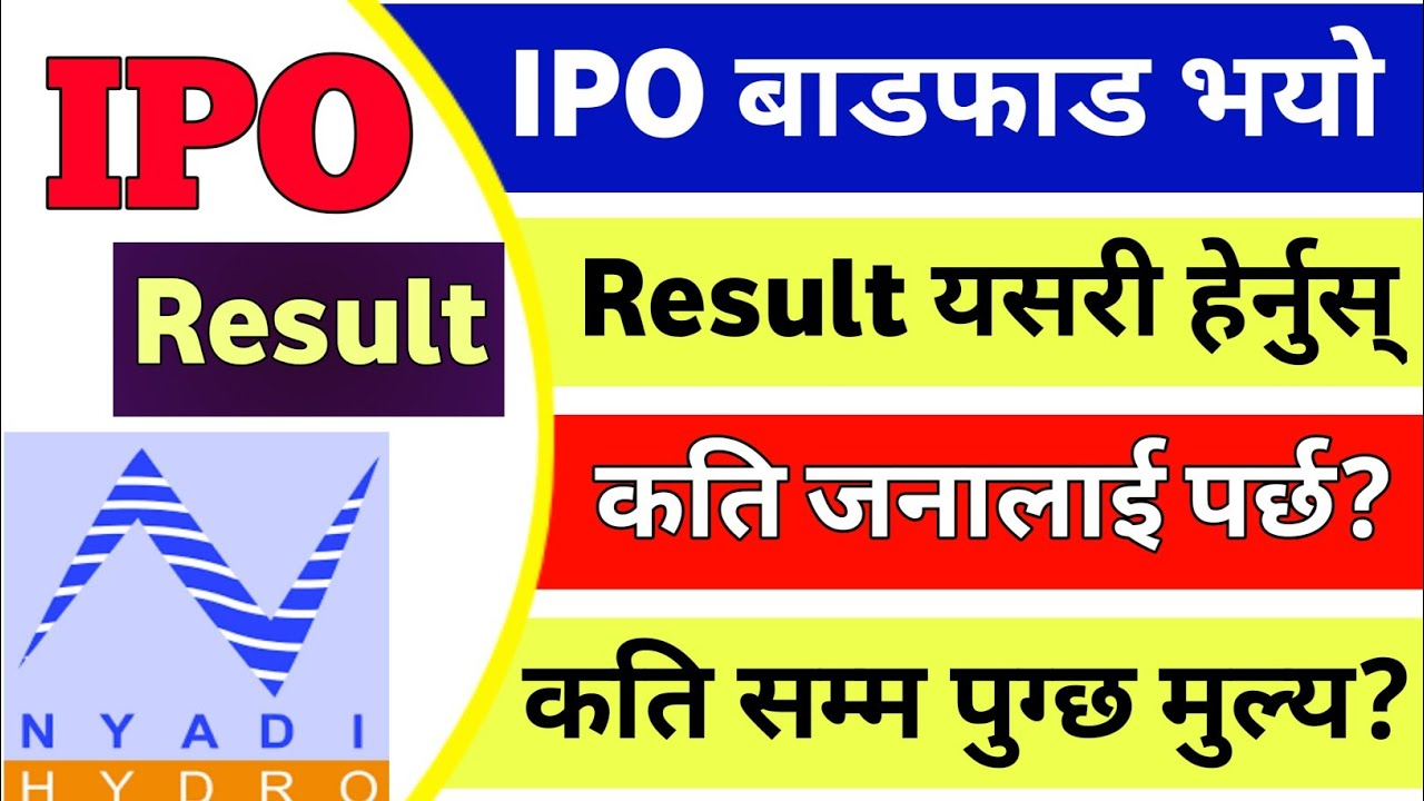 Download Ipo Result यसरी हेर्नुस | nyadi hydropower ipo result | how to check nyadi hydropower ipo result