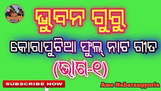 Bhuban Guru koraputia desia full natagita part-1/ #koraputiadesianato