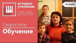 Лучшие уроки на Фортепиано и Синтезаторе для начинающих отзывы учеников (Инна Ермакова)