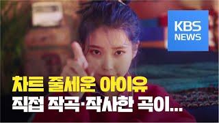[문화광장] '음원 강자' 아이유 새 앨범, 차트 '싹…