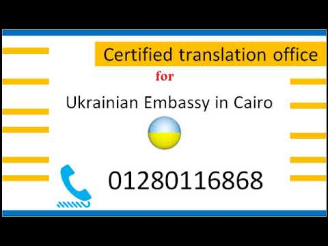 Certified translation Office of Ukrainian Embassy in Cairo +201280116868