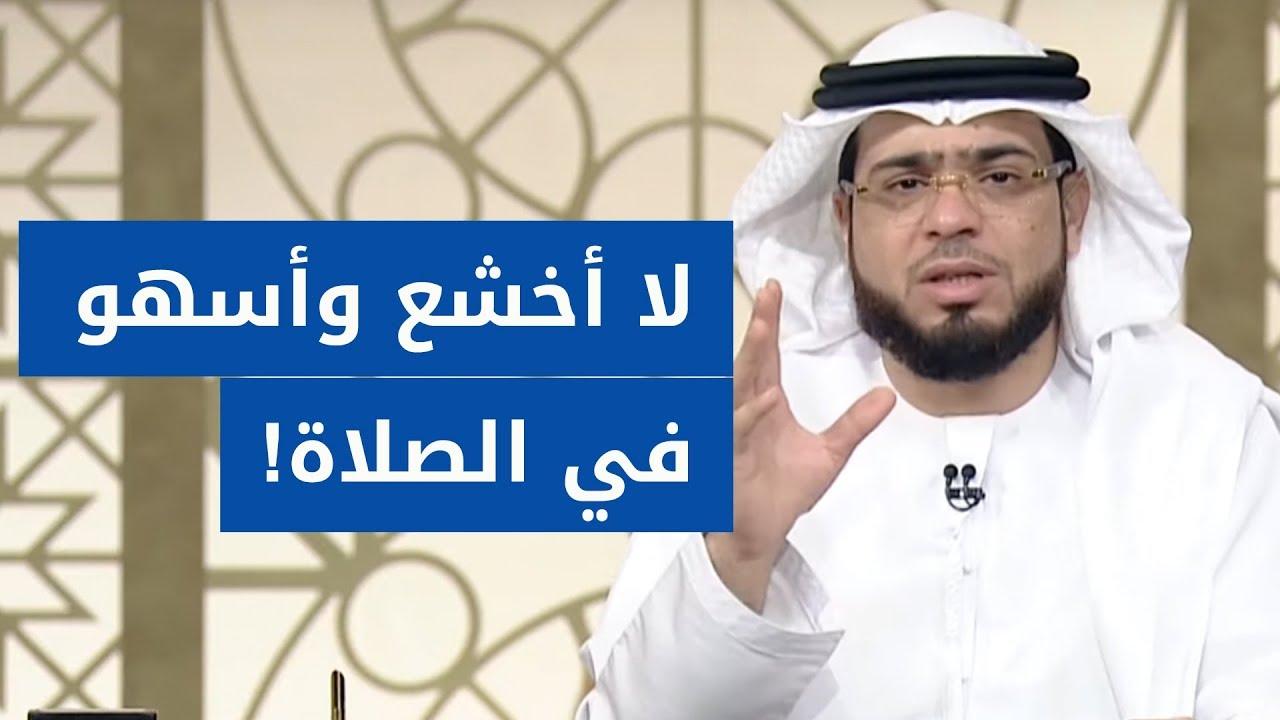 في الصلاة تأتيني أفكار فأسهو ولا أستطيع الخشوع! .. الشيخ د. وسيم يوسف