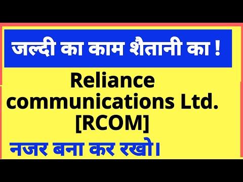 Reliance Communications Ltd में नजर बना कर रखो। जल्दीबाजी मत करना ।
