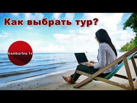 Как выбрать тур? Подводные камни украинского туризма