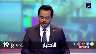 الصفدي يبحث مع لافروف عدد من القضايا - (21-12-2017)