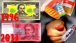Что можно было купить за 10 гривен в 1996 году и сейчас