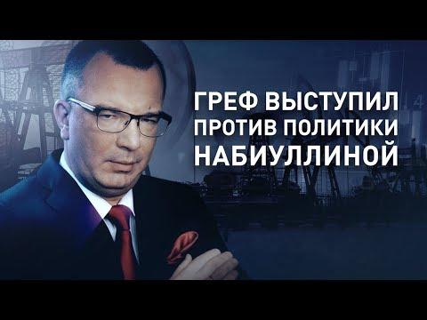 Греф выступил против политики Набиуллиной