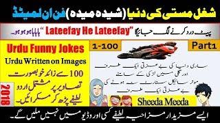 Shugal Masti ki dunya | Fun Sheeda meeda aur sharati Kaka jokes | Urdu Funny Jokes 2018_Part-1