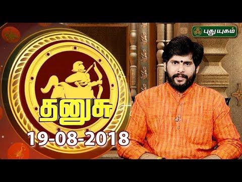 Rasi Palan | Sagittarius | Dhanush Rasi | 19/08/2018 | Puthuyugam TV