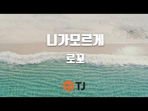 You Don't Know 니가모르게_Loco 로꼬_TJ노래방 (Karaoke/lyrics/romanization/KOREAN)