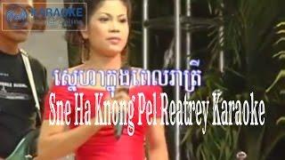 Sne Ha Knong Pel Reatrey Karaoke - ស្នេហាក្នុងពេលរាត្រី ភ្លេងសុទ្ធ I Karaoke Khmer I ka84r