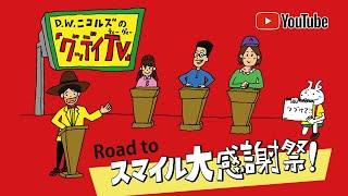 【8/2(月)21:00〜生配信!】「グッデイTV」~Road to スマイル大感謝祭!~