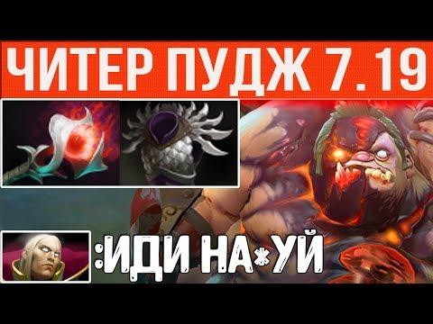видео: ПУДЖ ЧИТЕР ДОТА 2 ПАТЧ 7.19   new pudge dota 2 7.19