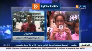 مراسل تلفزيون النهار حمزة زروقي.. تم العثور على الطفلين ياسر و وداد