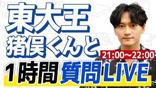 【1時間限定】東大王猪俣くんと勉強質問LIVE