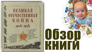 """Обзор книги """"Великая Отечественная война. 1941-1945"""". Книга для детей и взрослых"""