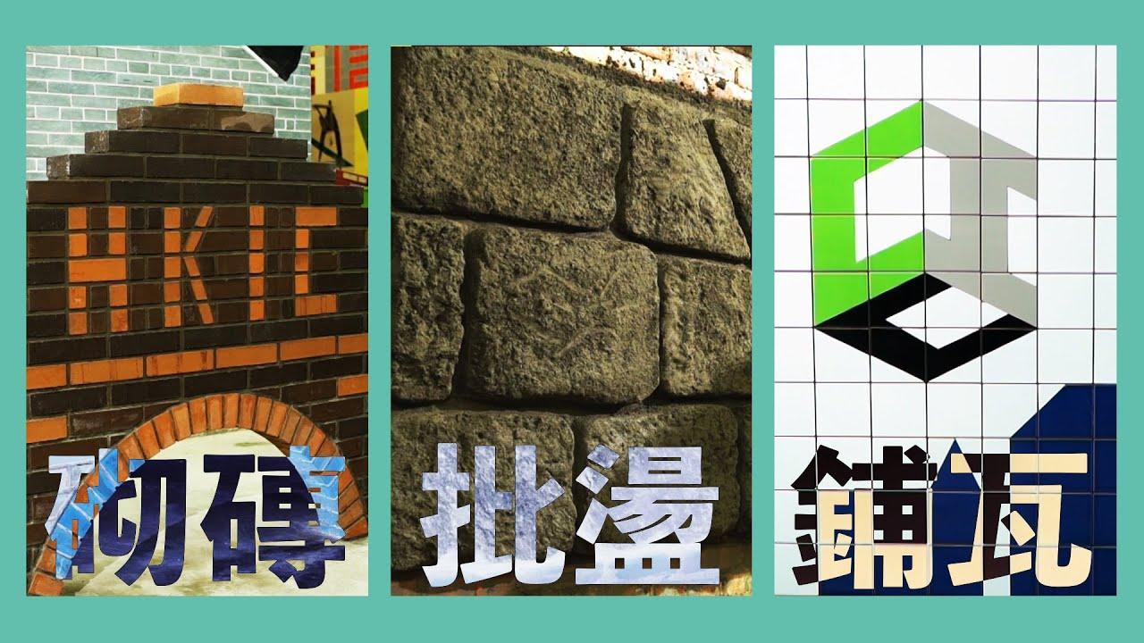 香港砌磚、批盪及鋪瓦經歷史,技術與,傳承分享。細說香港建造業之源。(與香港建造業議會合作拍攝)