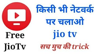 How to Watch Jio tv on any network or wifi #jiotv
