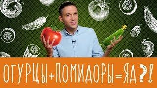 Огурцы с помидорами - это норм или яд?