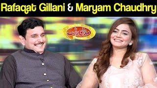 Rafaqat Gillani \u0026 Maryam Chaudhry   Mazaaq Raat 22 May 2019   مذاق رات   Dunya News