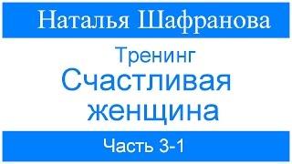 Тренинг Счастливая женщина.  Наталья Шафранова. Часть 3-1