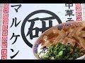 中華そば研究所 マルケン 【 Travel Japan うろうろ和歌山 】和歌山ラーメン
