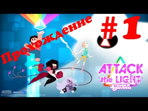 Атака света Вселенная Стивена-#1 Стартуем !