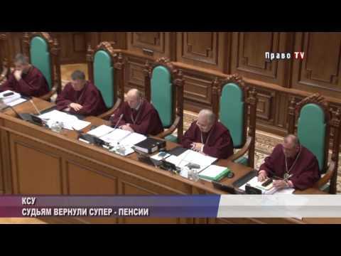 О статусе судей в Российской Федерации (с изменениями на