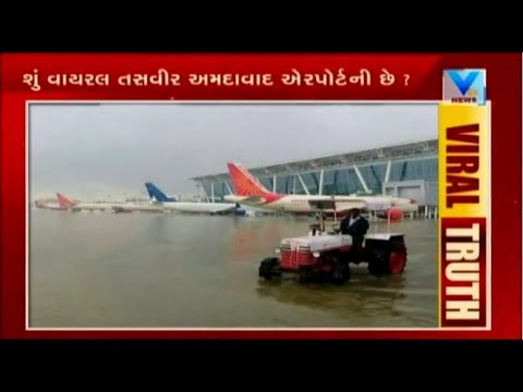 Viral Video: Shocking  of Ahmedabad Airport flooded in heavy rainfall  Vtv