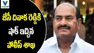 Police Department Gives Big Shock to JC Diwakar Reddy - Vaartha Vaani