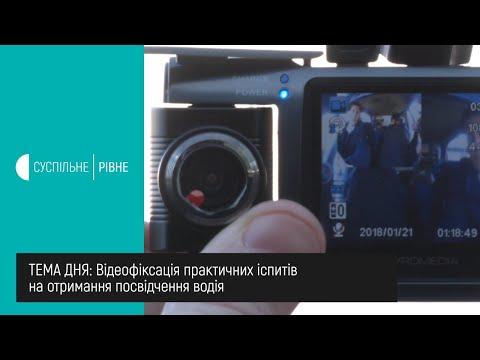Суспільне Рівне: Відеофіксація практичних іспитів на отримання посвідчення водія || Тема дня на UA: Рівне