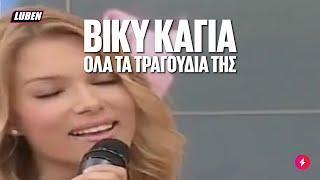 GNTM: Όλες οι προσπάθειες της Βίκυς Καγιά να τραγουδήσει | Luben TV