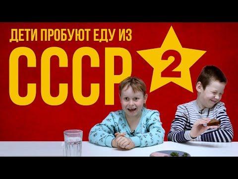 Дети пробуют еду из СССР - 2 [Рецепты Bon Appetit] - Видео приколы ржачные до слез