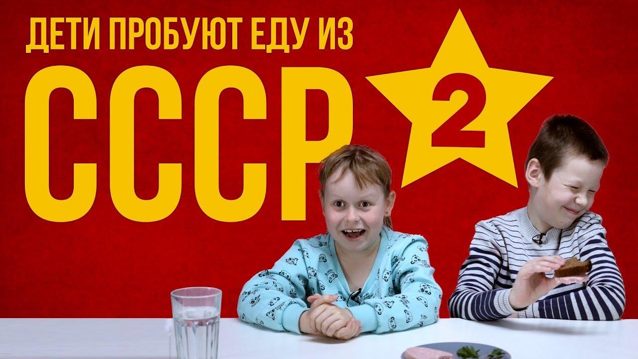 Дети пробуют еду из СССР - 2 [Рецепты Bon Appetit] - YouTube