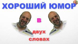 Хороший Юмор в двух словах (короткие юмор-видео-скетчи)_В ТРАНСПОРТЕ