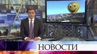 Выпуск новостей в 12:00 от 15.09.2019