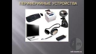 0008 Периферийные устройства