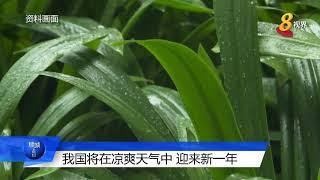 接下两周本地降雨量或低于往常