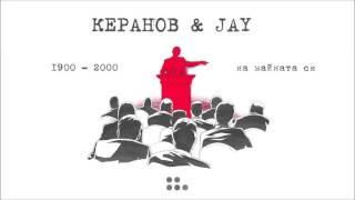 Владислав Керанов & Jay (bg) - 1900-2000-НА МАЙНАТА СИ