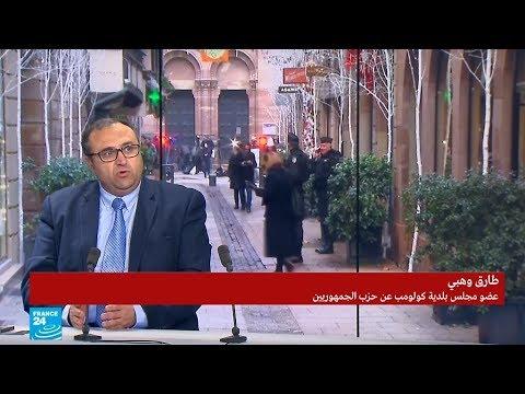 طارق وهبي: -هجوم ستراسبورغ صفعة جديدة للأمن الفرنسي-  - نشر قبل 2 ساعة