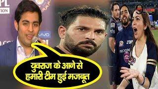 IPLAUCTION2019:युवराज को टीम में शामिल करने पर खुश हुए मुंबई इंडियंस के मालिक, दिया ये बड़ा बयान