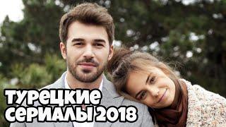 ТОП 10 Лучших Турецких Сериалов 2018 #3