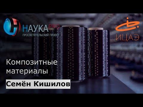 Семён Кишилов, Валерий Варавка - Композитные материалы