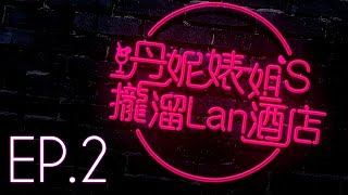 【丹妮婊姐's攏溜Lan酒店 Season1 EP.2】怒吼!迎娶闖關想幹嘛?
