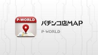 全国のパチンコ店を地図から簡単検索! パチンコ店MAP